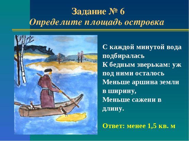 Задание № 6 Определите площадь островка С каждой минутой вода подбиралась К б...