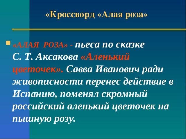 «Кроссворд «Алая роза» «АЛАЯ РОЗА» - пьеса по сказке С. Т. Аксакова «Аленький...