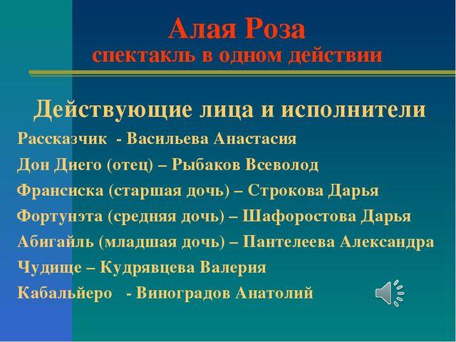 Алая Роза спектакль в одном действии Действующие лица и исполнители Рассказчи...