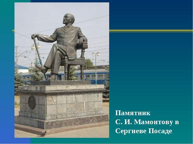 Памятник С. И. Мамонтову в Сергиеве Посаде