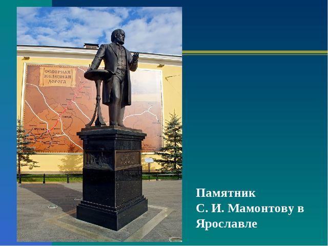 Памятник С. И. Мамонтову в Ярославле