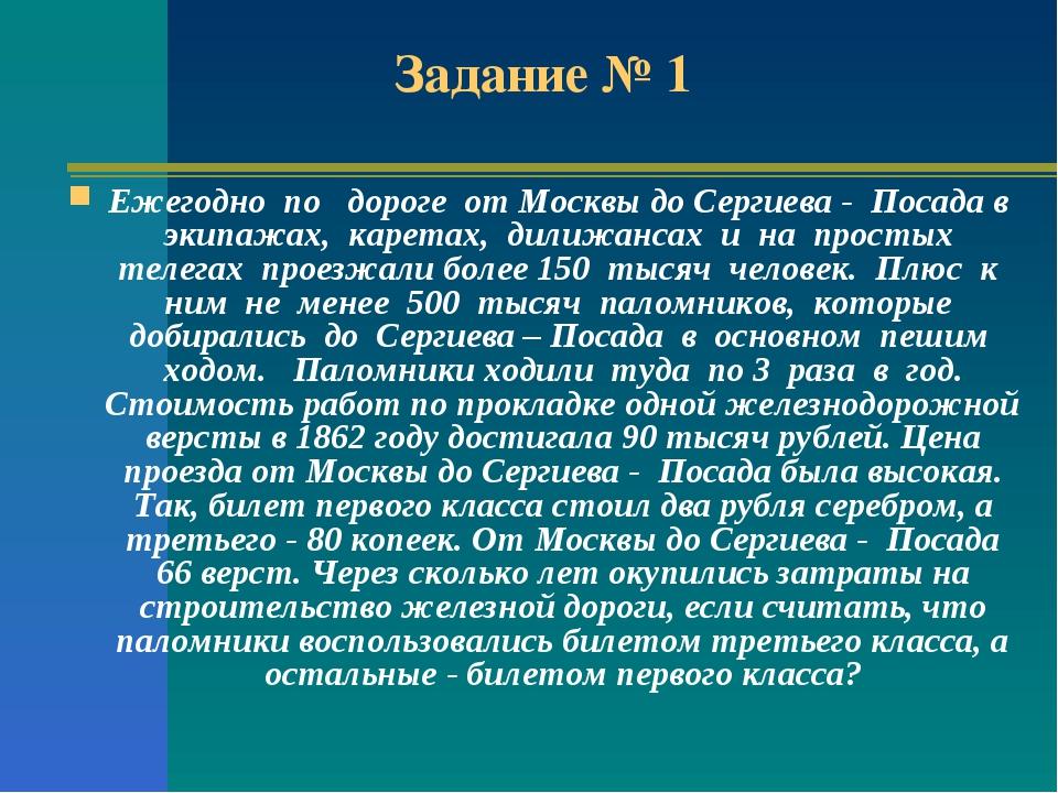 Задание № 1 Ежегодно по дороге от Москвы до Сергиева - Посада в экипажах, кар...