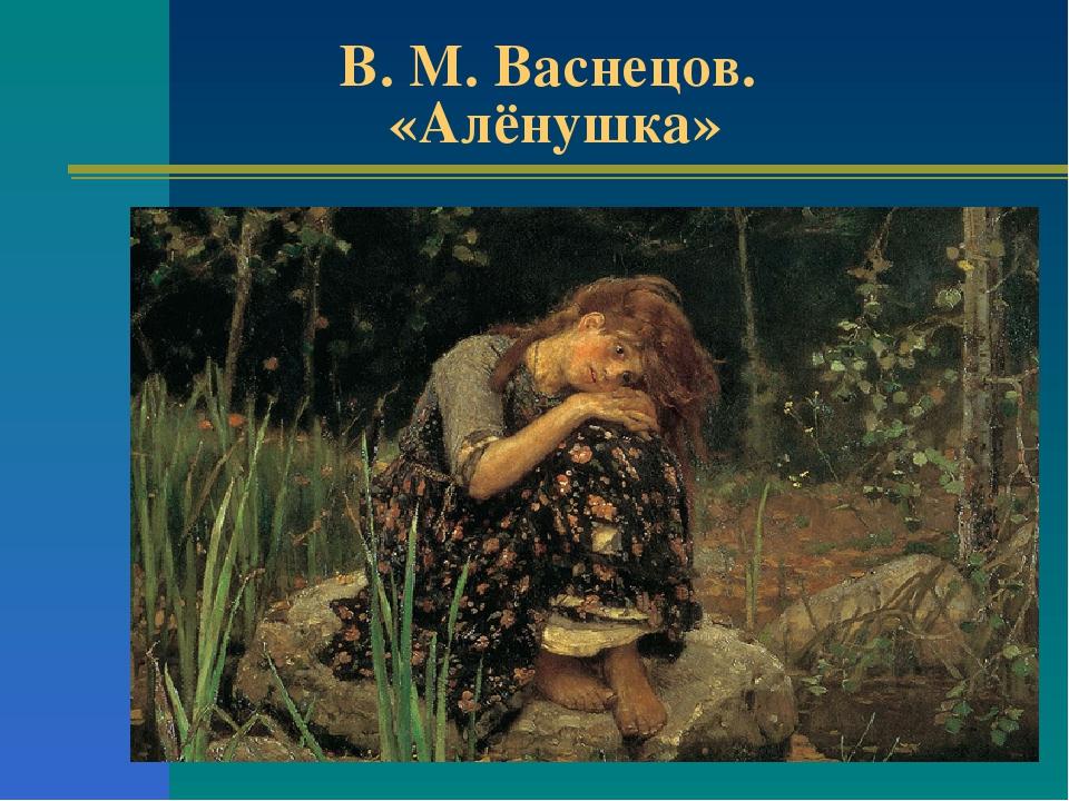 В. М. Васнецов. «Алёнушка»