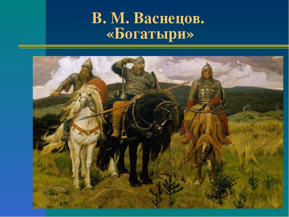 В. М. Васнецов. «Богатыри»