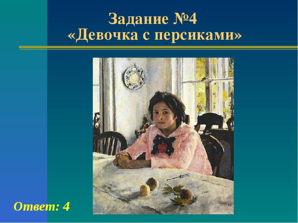 Задание №4 «Девочка с персиками» Ответ: 4