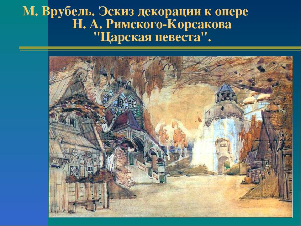 """М. Врубель. Эскиз декорации к опере Н. А. Римского-Корсакова """"Царская невеста..."""