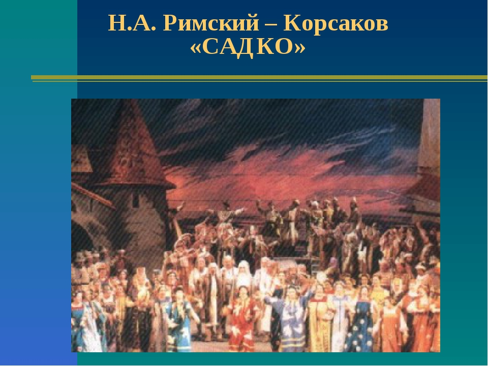 Н.А. Римский – Корсаков «САДКО»