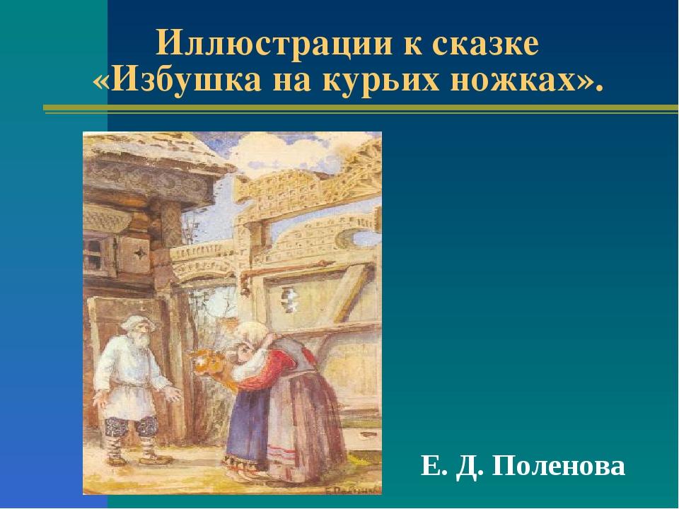 Иллюстрации к сказке «Избушка на курьих ножках». Е. Д. Поленова