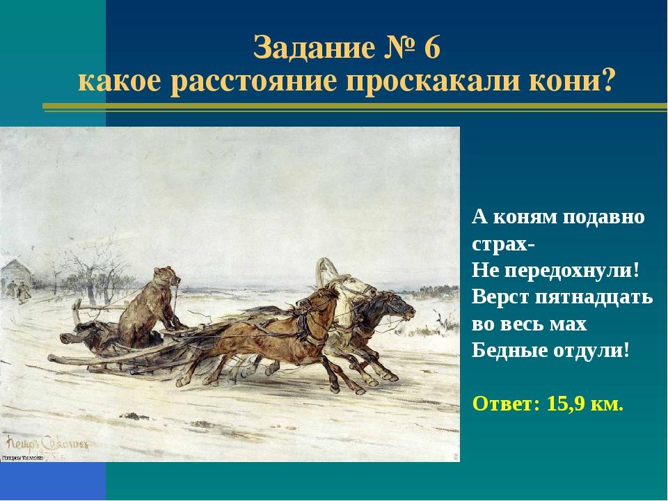 Задание № 6 какое расстояние проскакали кони? А коням подавно страх- Не перед...