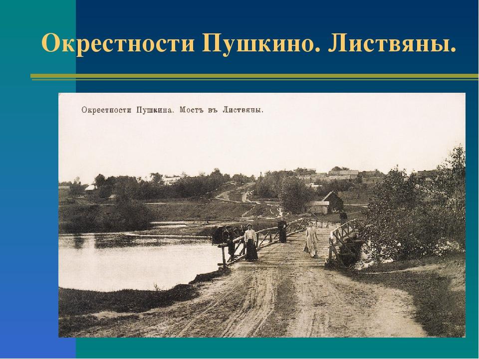 Окрестности Пушкино. Листвяны.