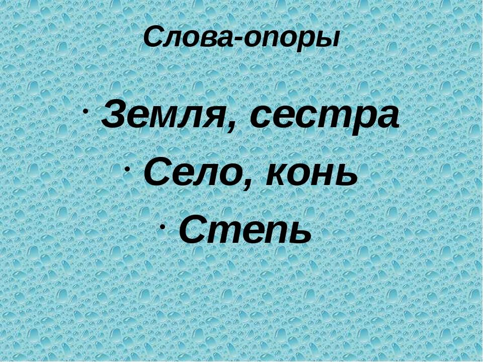 Слова-опоры Земля, сестра Село, конь Степь