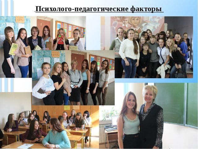 Психолого-педагогические факторы