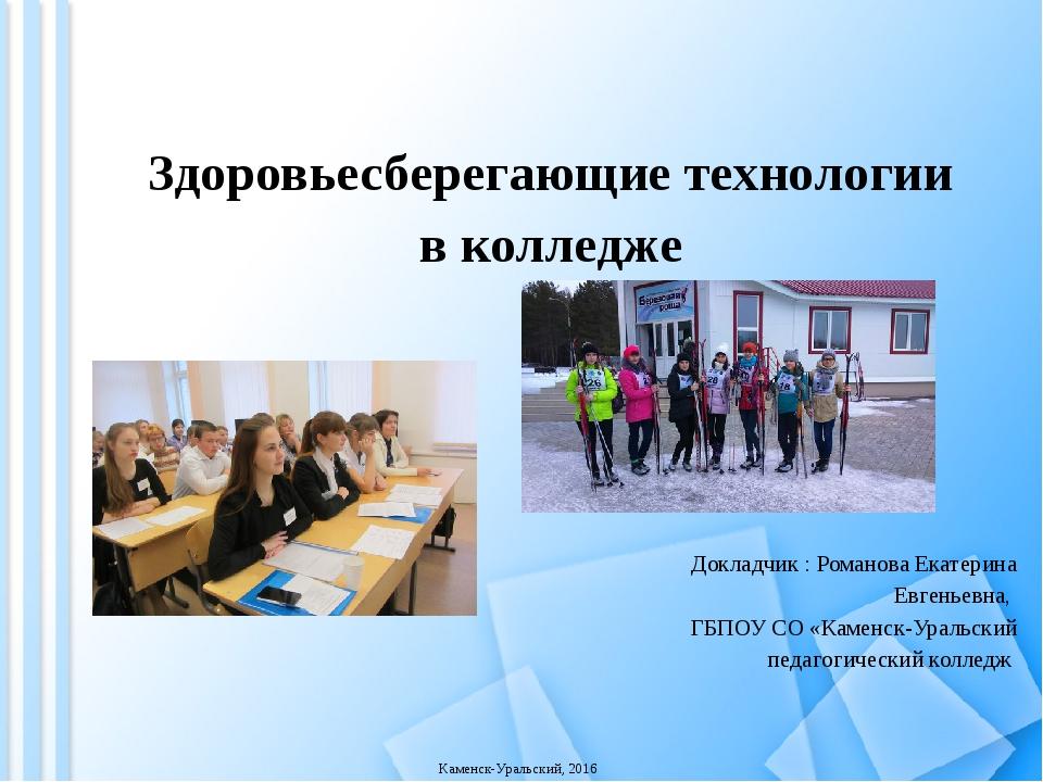 Здоровьесберегающие технологии в колледже  Каменск-Уральский, 2016 Докладчик...