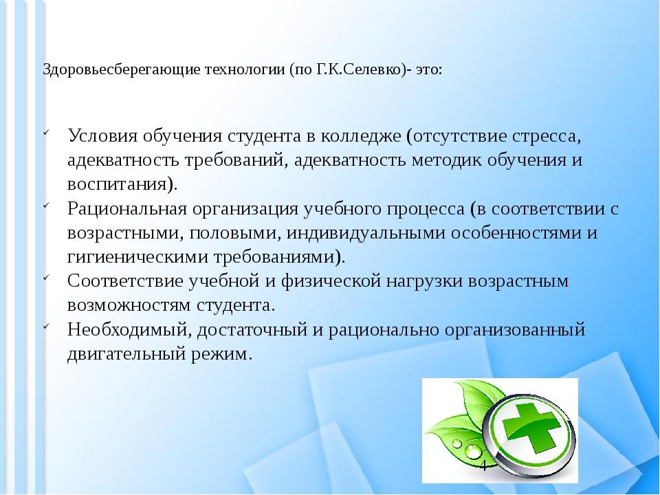 Здоровьесберегающие технологии (по Г.К.Селевко)- это: Условия обучения студен...