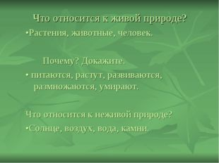 Что относится к живой природе? •Растения, животные, человек. Почему? Докажит