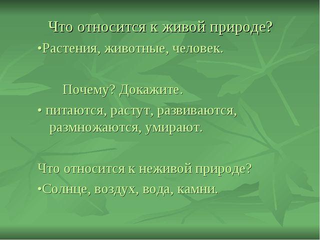 Что относится к живой природе? •Растения, животные, человек. Почему? Докажит...