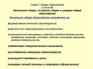 Глава 7. Общее образование Статья 66. Начальное общее, основное общее и средн