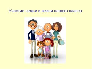 Участие семьи в жизни нашего класса