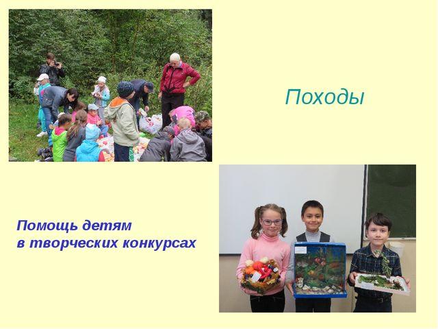 Походы Помощь детям в творческих конкурсах