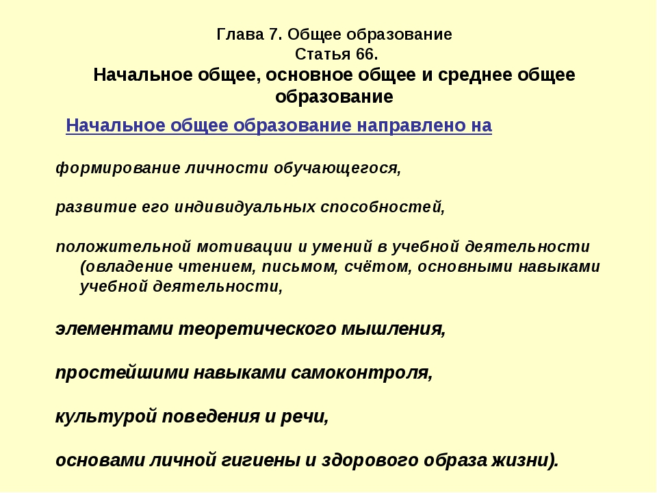 Глава 7. Общее образование Статья 66. Начальное общее, основное общее и средн...