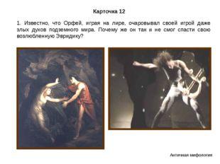 Карточка 12 1. Известно, что Орфей, играя на лире, очаровывал своей игрой даж