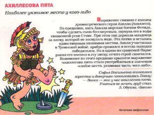 Античная мифология