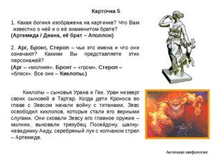 Карточка 5 1. Какая богиня изображена на картинке? Что Вам известно о ней и о