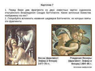 Карточка 7 Античная мифология 1. Перед Вами два фрагмента из двух известных к