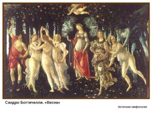 Сандро Боттичелли. «Весна» Античная мифология