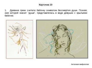 Карточка 10 Античная мифология 1. Древние греки считали бабочку символом бесс