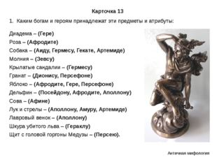 Карточка 13 Диадема – (Гере) Роза – (Афродите) Собака – (Аиду, Гермесу, Гекат