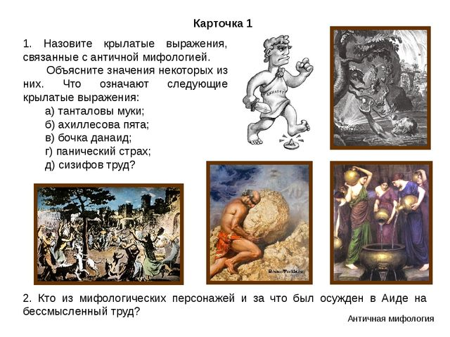 Карточка 1 1. Назовите крылатые выражения, связанные с античной мифологией. О...
