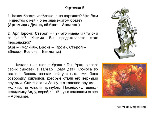 Карточка 5 1. Какая богиня изображена на картинке? Что Вам известно о ней и о...
