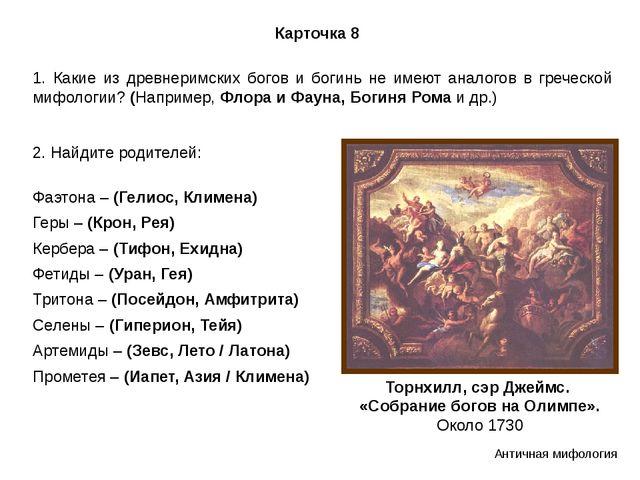 Карточка 8 1. Какие из древнеримских богов и богинь не имеют аналогов в грече...