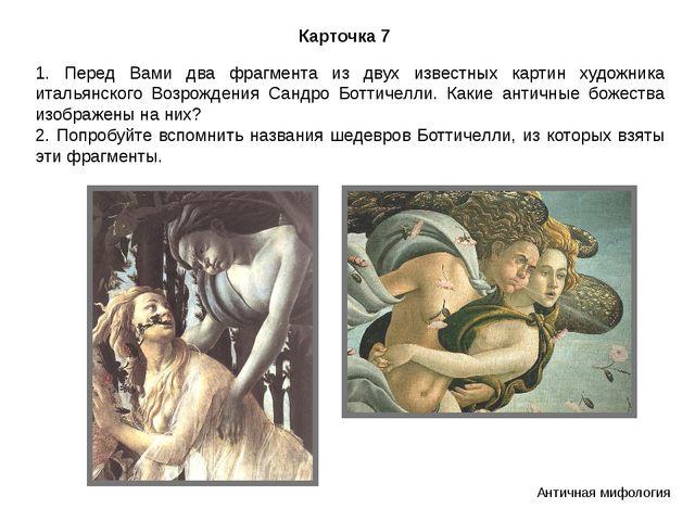 Карточка 7 Античная мифология 1. Перед Вами два фрагмента из двух известных к...