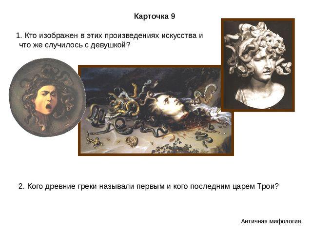 Карточка 9 1. Кто изображен в этих произведениях искусства и что же случилось...