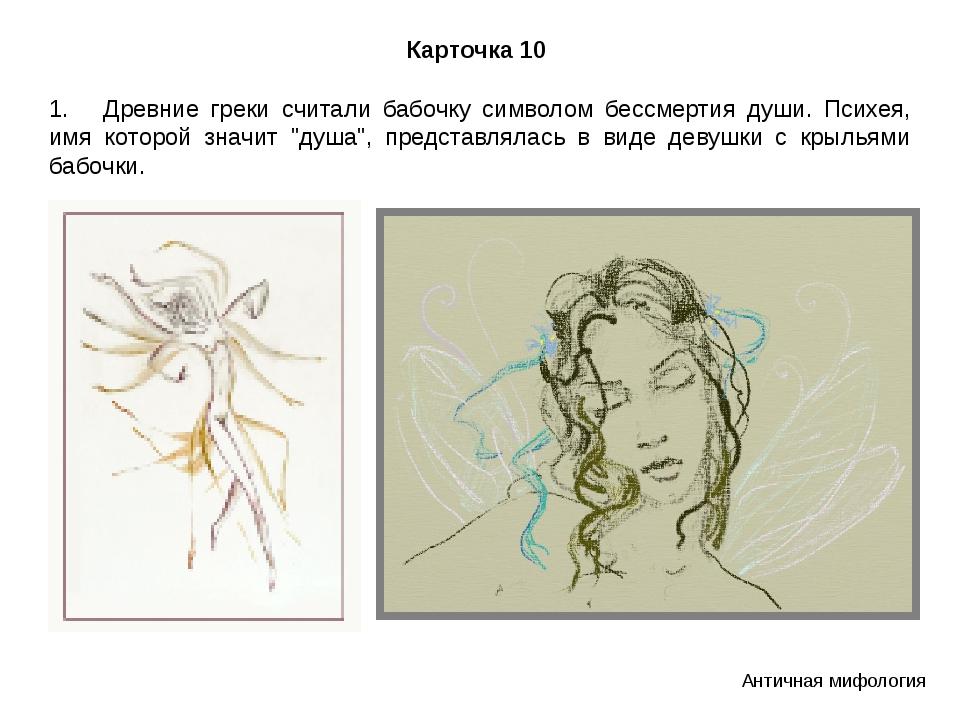 Карточка 10 Античная мифология 1. Древние греки считали бабочку символом бесс...