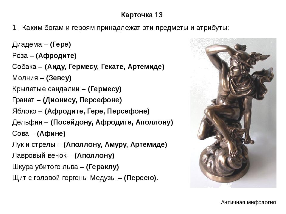 Карточка 13 Диадема – (Гере) Роза – (Афродите) Собака – (Аиду, Гермесу, Гекат...