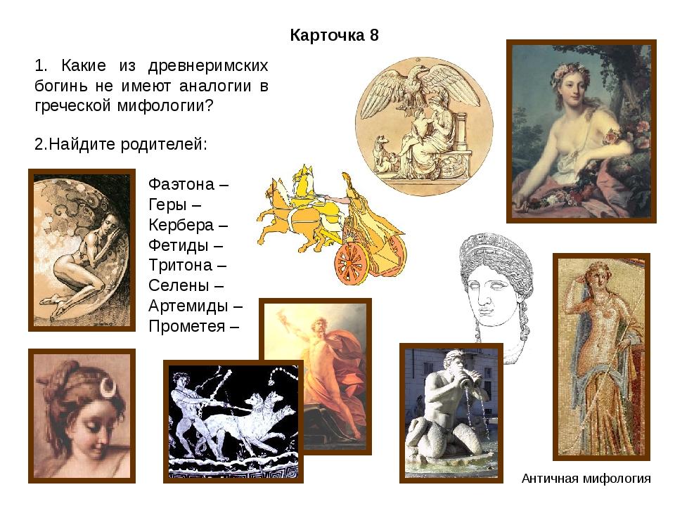 Карточка 8 1. Какие из древнеримских богинь не имеют аналогии в греческой миф...