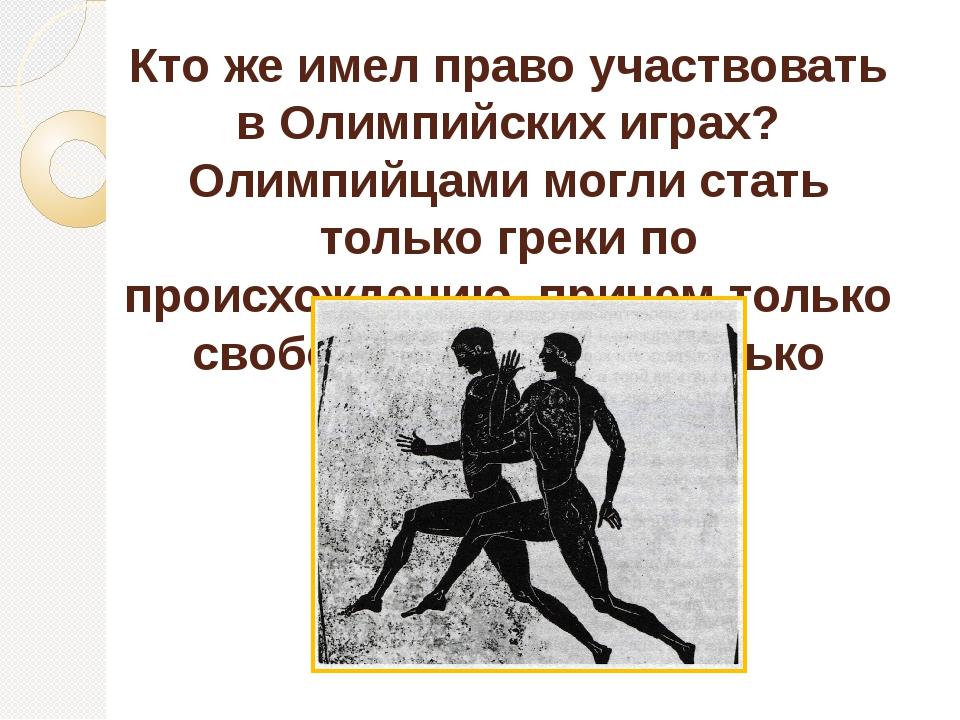 Кто же имел право участвовать в Олимпийских играх? Олимпийцами могли стать то...