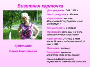 Кудряшова Елена Николаевна Дата рождения: 7.05. 1967 г. Место рождения: г. Мо