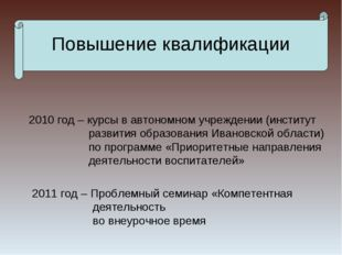 Повышение квалификации 2010 год – курсы в автономном учреждении (институт