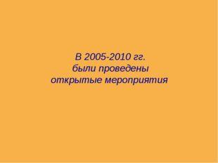 В 2005-2010 гг. были проведены открытые мероприятия