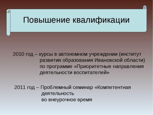 Повышение квалификации 2010 год – курсы в автономном учреждении (институт...