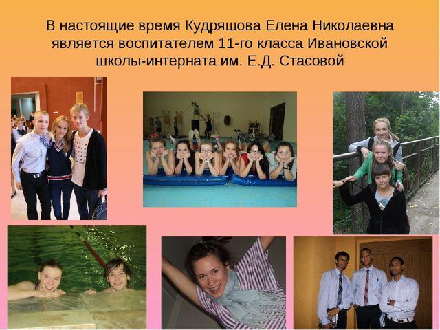 В настоящие время Кудряшова Елена Николаевна является воспитателем 11-го клас...