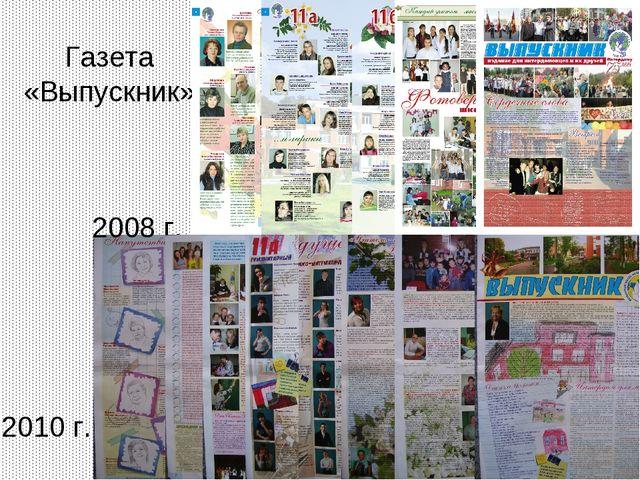 Газета «Выпускник» 2008 г. 2010 г.