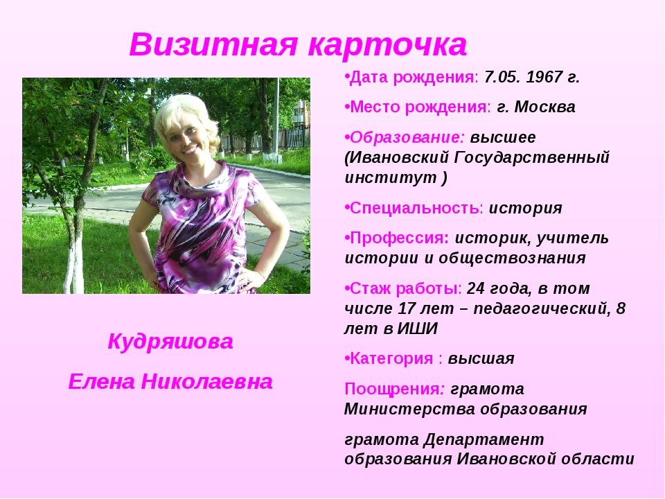 Кудряшова Елена Николаевна Дата рождения: 7.05. 1967 г. Место рождения: г. Мо...