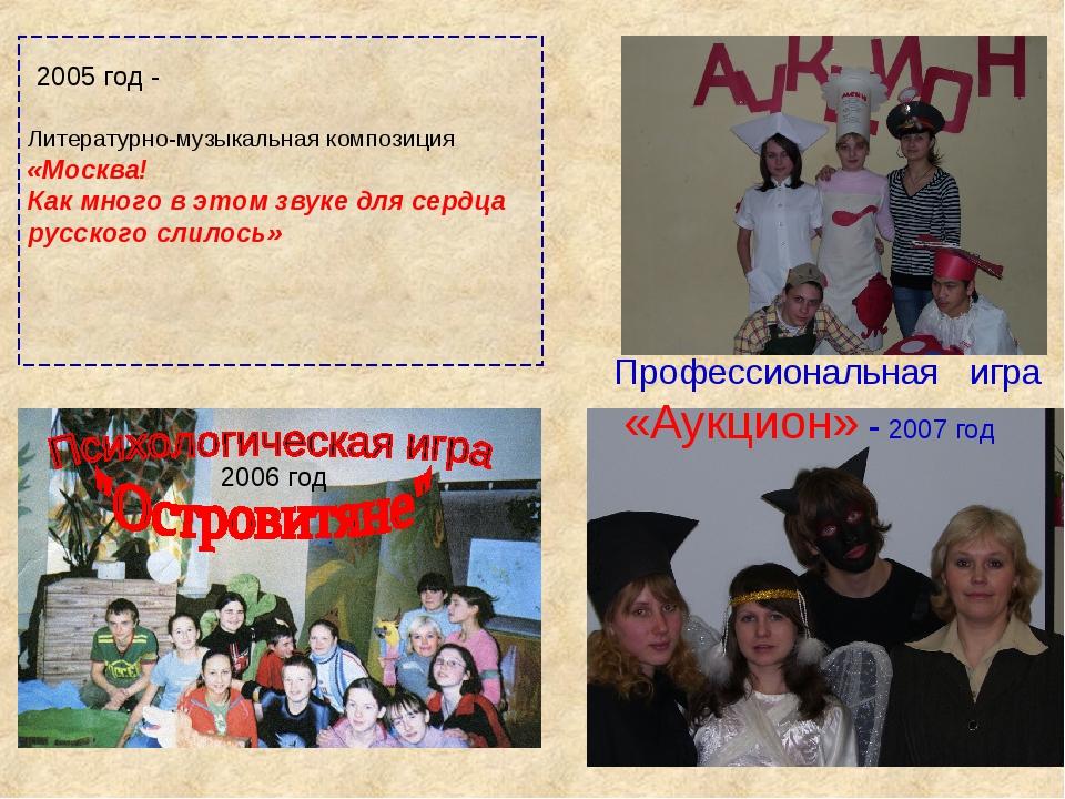 Литературно-музыкальная композиция «Москва! Как много в этом звуке для сердца...