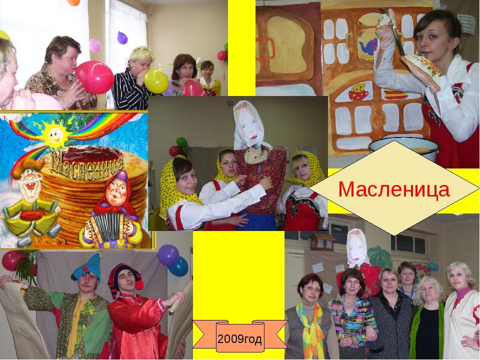 2009год Масленица