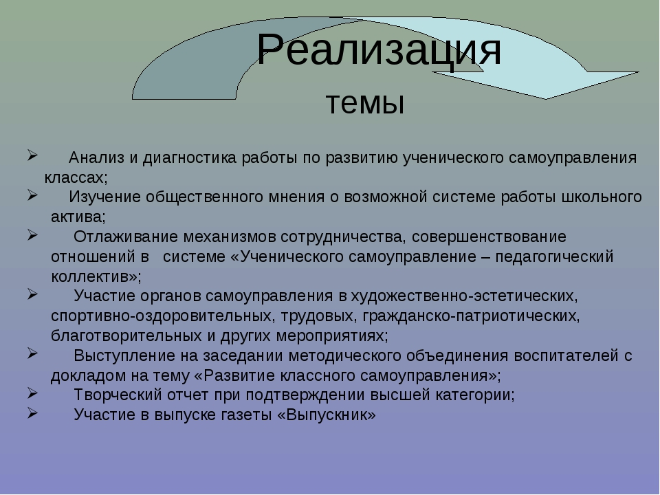 Анализ и диагностика работы по развитию ученического самоуправления классах;...